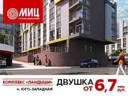 Комплекс «Ландыши» на Юго-Западе Москвы Скидка до 20% в день обращения!